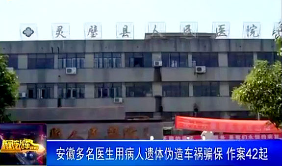 【中国】医師らが患者42人の遺体を交通事故死に偽装、保険金をだまし取る1