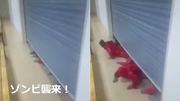 動画】中国、まるで「ゾンビ」の...