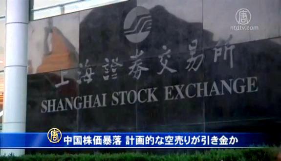 中国株価暴落 計画的な空売りが引き金か