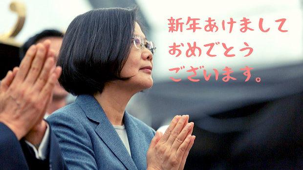 【台湾】蔡英文総統、日本語で新年の挨拶ツイート