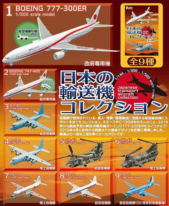 「日本の輸送機コレクション」★全9種セット
