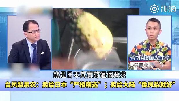 台湾パイナップル農家「日本向けは厳選、中国へはパイナップルに見えればOK」