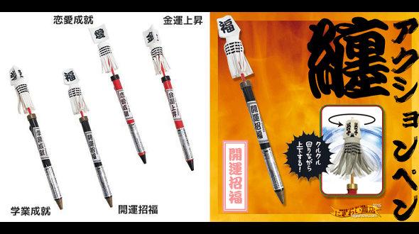 纏(まとい)アクションペン1