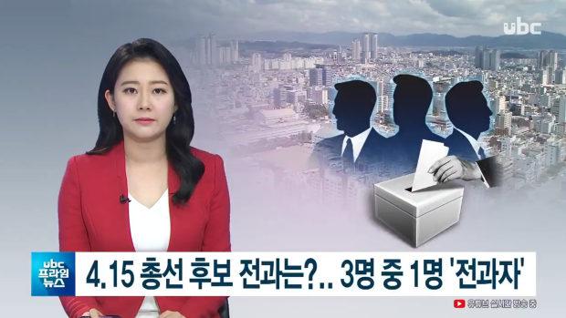 【韓国】総選挙候補の3割以上が「前科者」! 前科10犯が2人、殺人の前科者まで!