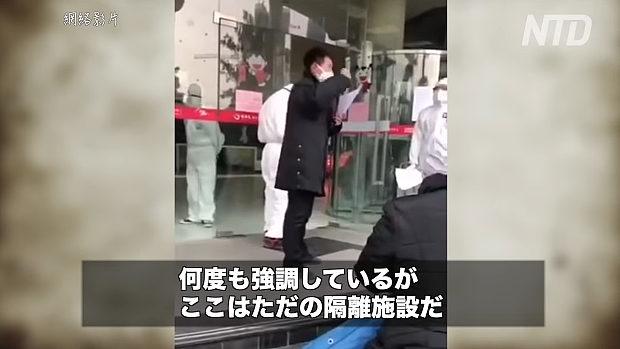 中国、臨時病院責任者「ここは病院ではない。隔離施設だ。何の設備もない」