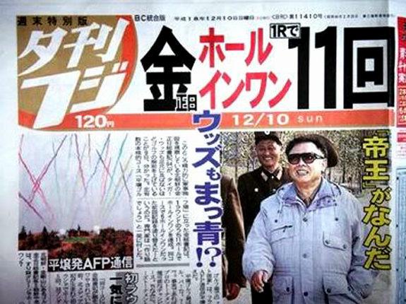 【北朝鮮】金正恩の「ゴルフゲーム」1