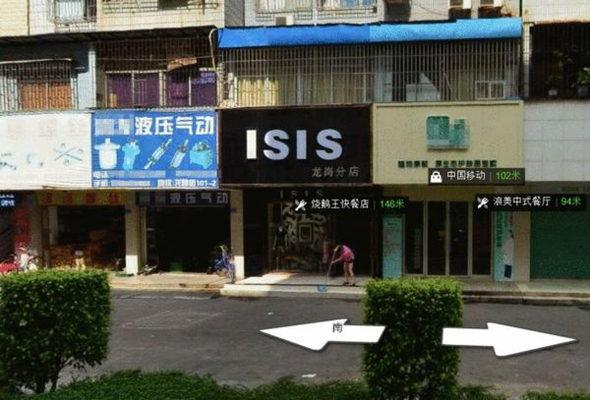 【中国】衣料品店の看板が「ISIS」!2