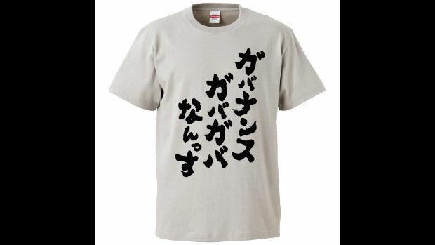 ガバナンスガバガバ-Tシャツ