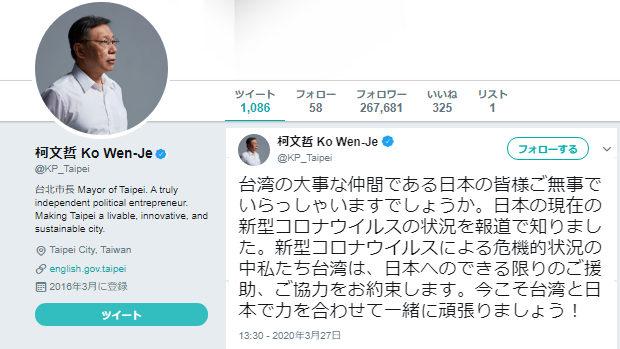 【台湾】台北市長も日本語ツイート「台湾と日本で力を合わせて一緒に頑張りましょう」