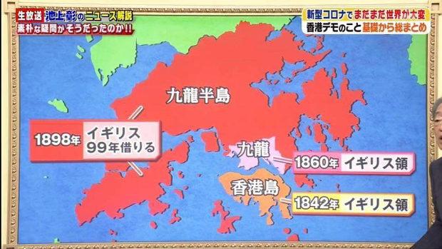 香港人・周庭さん「日本のテレビ番組が作った香港地図です。色々ひどすぎてもう…」