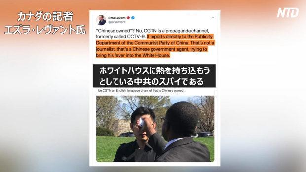 【米国】中国の記者、ホワイトハウスに発熱状態で入場しようとするも拒否される!