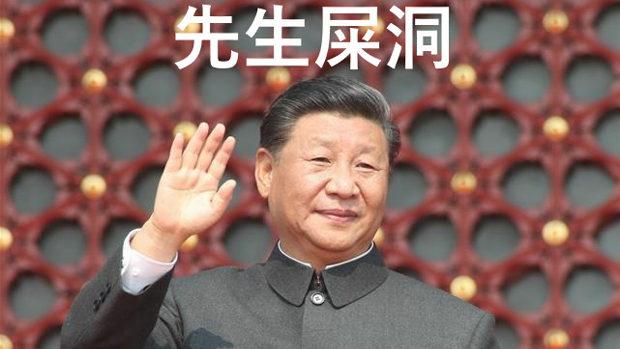 中国・習近平国家主席の名前を「ミスター・くその穴」と誤訳!米Facebookが謝罪