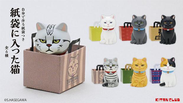 紙袋に入った猫 全6種-1