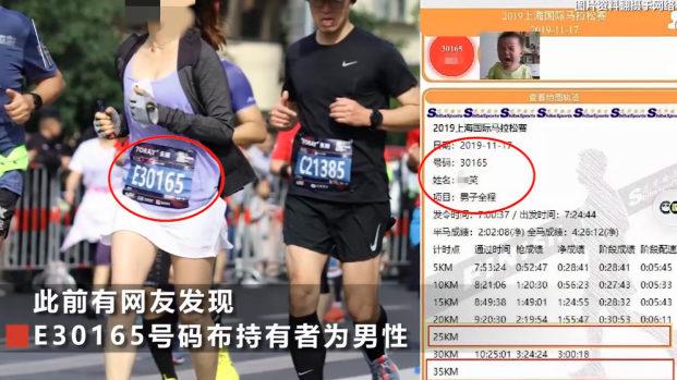 【中国】またマラソン大会で不正!自転車に乗った女性ランナーと共謀した男が永久追放-1