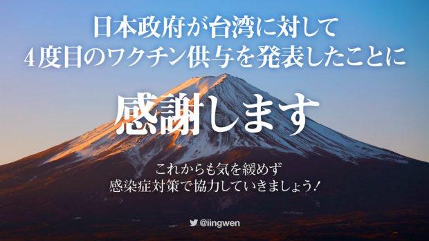【台湾】蔡英文総統「日本が台湾へ4回目のワクチン供与。日本に感謝 」