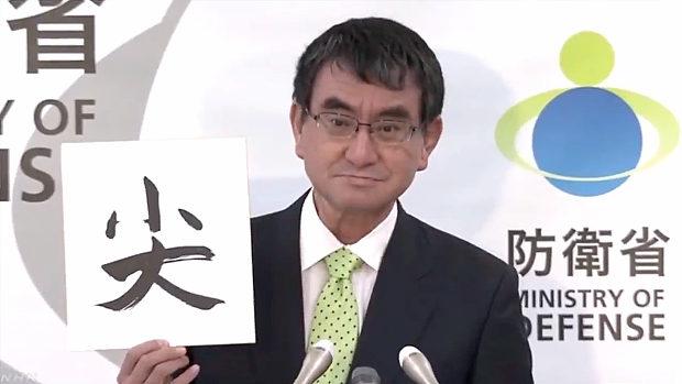 河野防衛相「今年の漢字は尖閣の『尖』、中国の活動が活発だ、私も尖ってやっていく」
