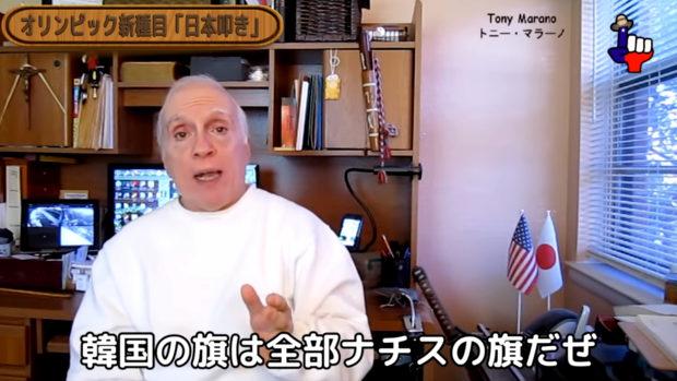 テキサス親父「旭日旗がナチス旗と同じなら、韓国旗もナチス旗と同じだぜ!」