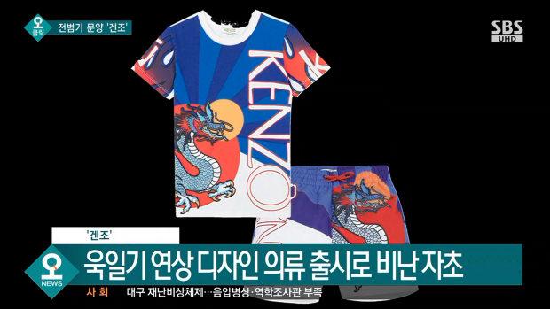 【韓国】今度は「KENZO」が「旭日旗」デザインの服!韓国ネット「ケンゾー不買!」