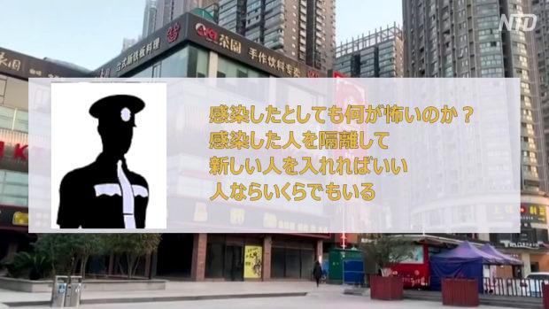 中国、公安が企業に再開強要!「感染者が出ても代わりはいくらでもいる」