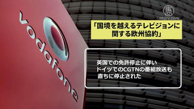 「CGTN」、英国に続きドイツでも放送停止に