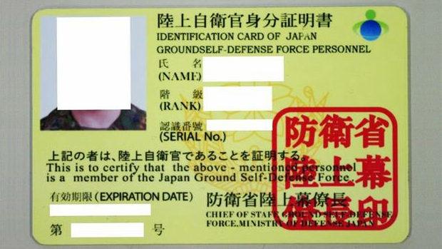 陸上自衛官の身分証偽造で逮捕の中国人留学生は愛国者「人民解放軍万歳!」