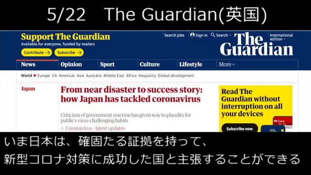 【日本のコロナ対応】日本メディアは批判ばかりだが、海外メディアは称賛、の不思議…。