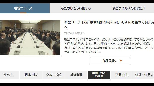 【NHK】公式サイト新型コロナ特集で台湾を中国と併記! 台湾外交部「不当な表記」