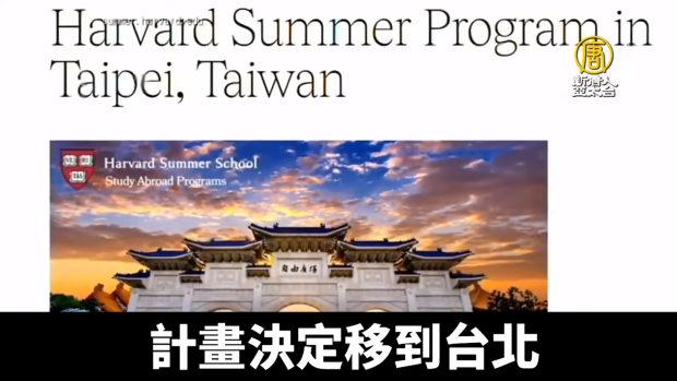 【米国】ハーバード大「北京の留学生中国語講座を台北に変更する」