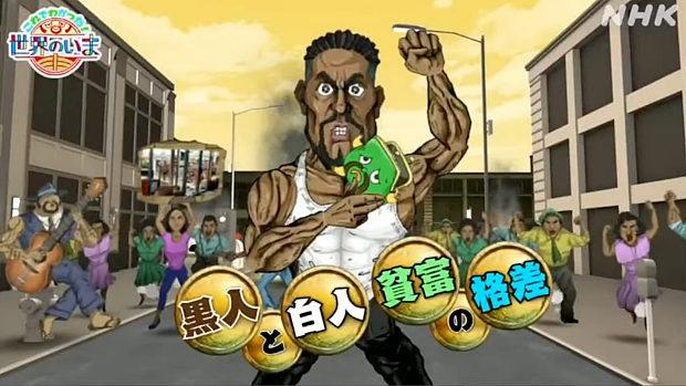 NHK番組の人種差別アニメ動画、米国臨時代理大使が「侮辱的で無神経」だと苦言!