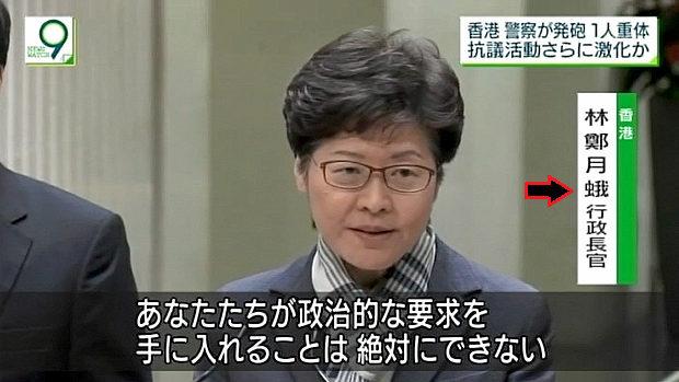【香港】NHKが行政長官「林鄭月娥」の名を「蛾」と誤表記!-1