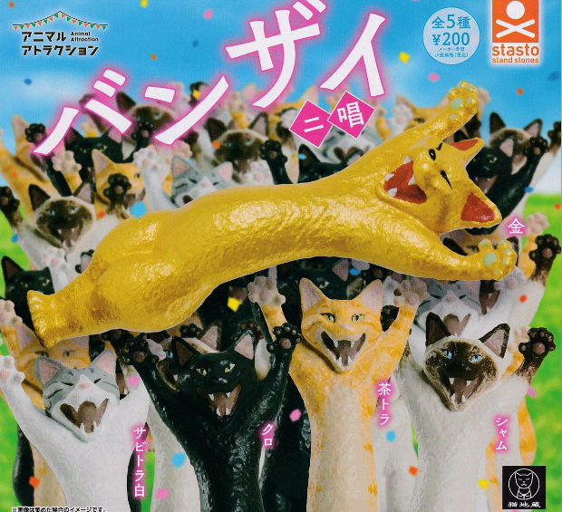 アニマルアトラクション 猫地蔵 バンザイ 二唱-2