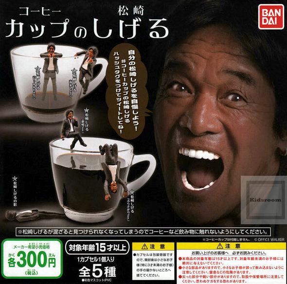 「コーヒーカップの松崎しげる」★全5種セット1