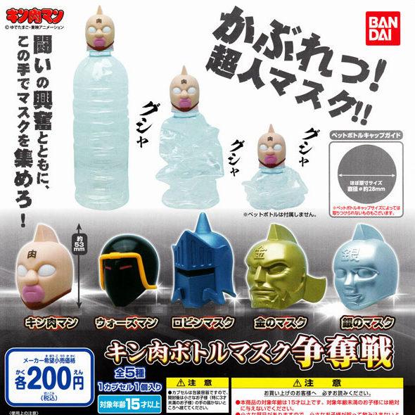 「キン肉マン キン肉ボトルマスク争奪戦 」★全5種セット1