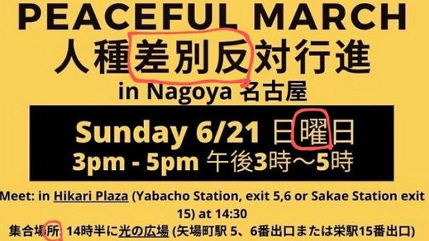 「人種差別反対行進 in 名古屋」のチラシに書かれている漢字が日本の漢字とは違う件
