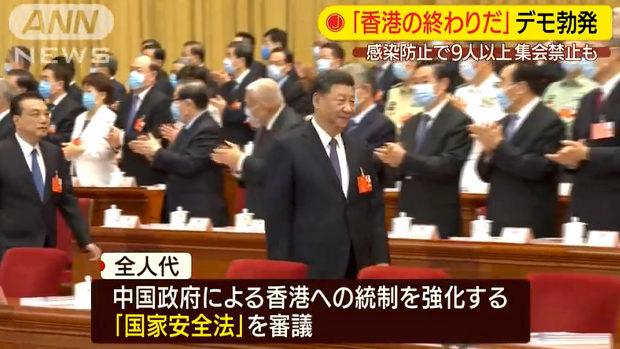 中国の香港版「国家安全法」に世界中の国会議員が反対署名も日本の議員ゼロ!
