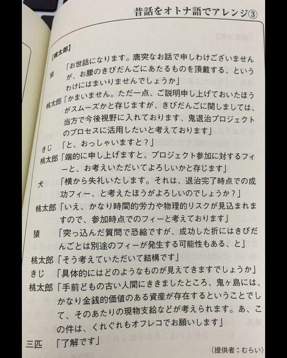 【画像】オトナ語に訳された「桃太郎」