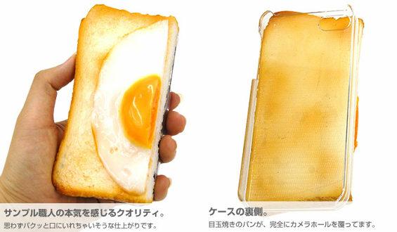「ラピュタパン」(目玉焼きトースト)のiPhone5ケース2