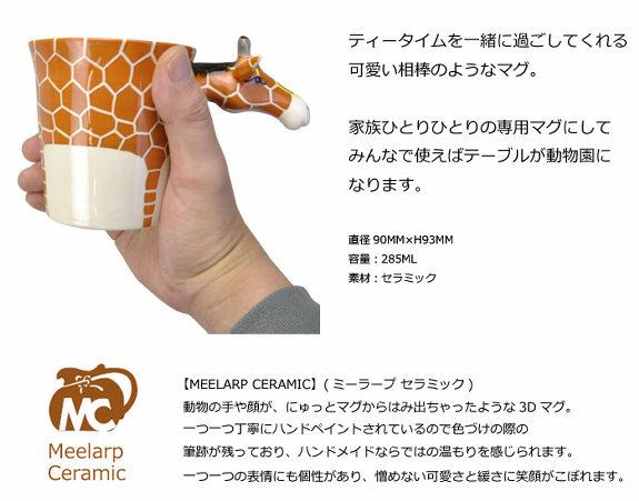 アニマルマグカップ2