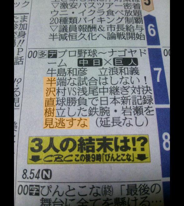 【画像】 今日の中日新聞、縦に読むと半沢直樹!