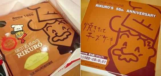 瑞可爺爺の店RIKURO vs. りくろーおじさんの店