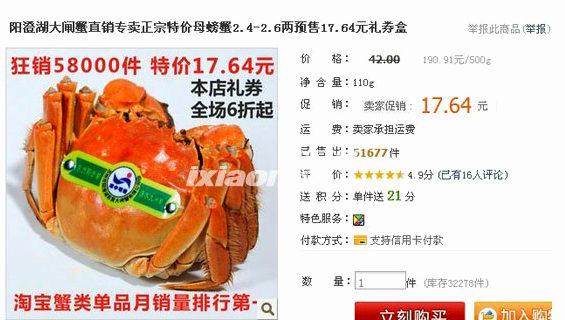 【中国】 ネット販売の安価な上海ガニ、8割以上が偽物か2