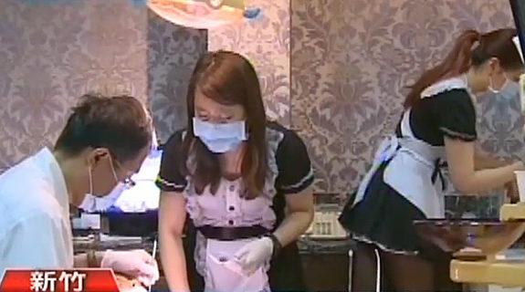 台湾、「メイド歯医者」が登場!