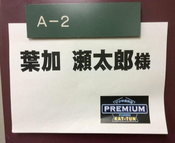 【画像】「葉加瀬 太郎」改名