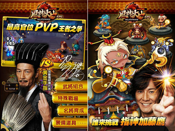 中国、モバイル・オンラインゲーム「風林火山」2