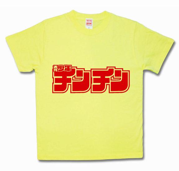 「週刊少年チ◯チ◯」Tシャツ