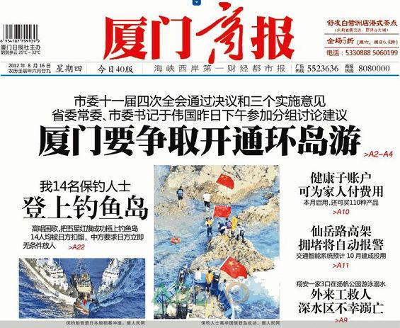 【画像】 中国紙が尖閣上陸写真で台湾旗を赤く塗りつぶして掲載1
