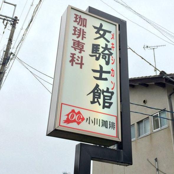 【画像】喫茶店「女騎士館」(メキシカン)1