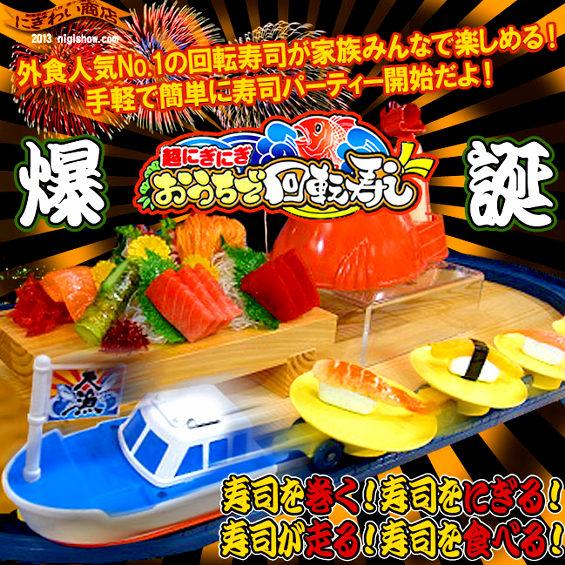 自宅で 回転寿司!『超ニギニギ おうちで回転寿し』1