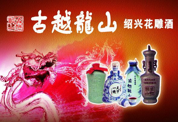 【中国】「紹興酒」湖の水を醸造に使うはずが、「10年前から水道水」6