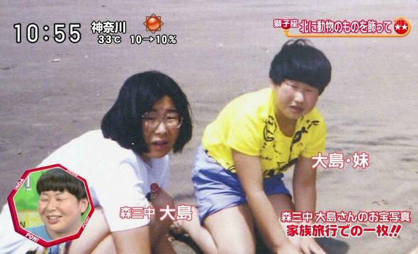 【画像】 森三中の大島の妹が大島以上に大島